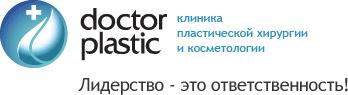 Центр Doctor Plastic (Доктор Пластик) отзывы
